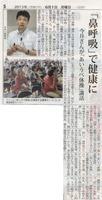 八重山日報20150601
