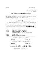 15学術-今井先生-案内状-final