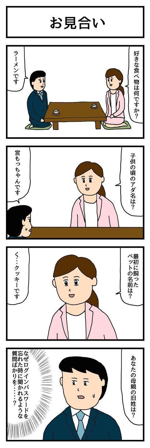 長岡 市 不正 アクセス 学校 名
