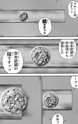 宮本 武蔵 死因