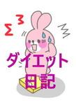 ダイエットウサギ