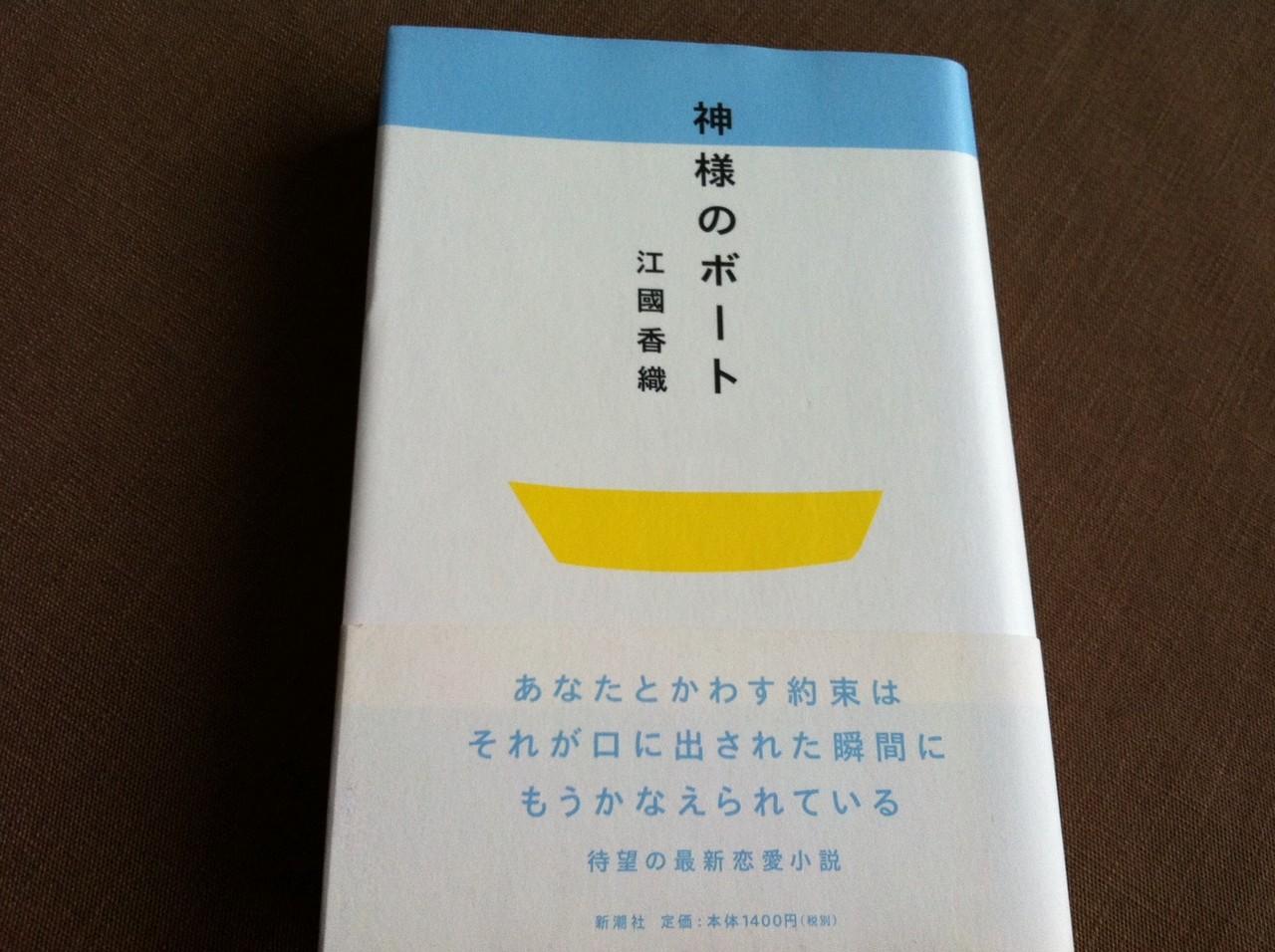 miribon : 江國香織 神様のボー...