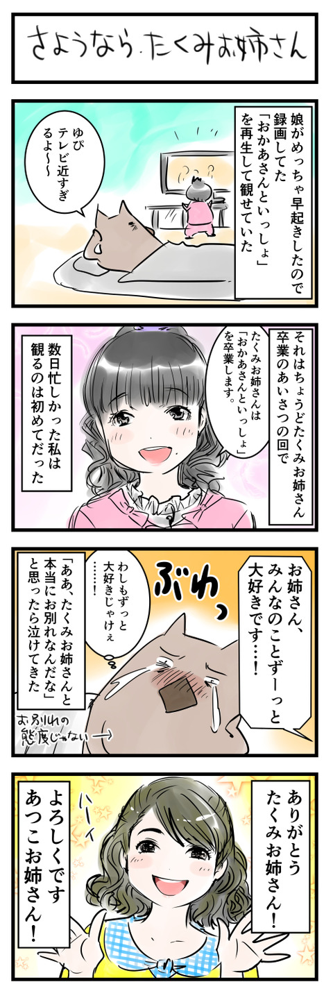 takumi小