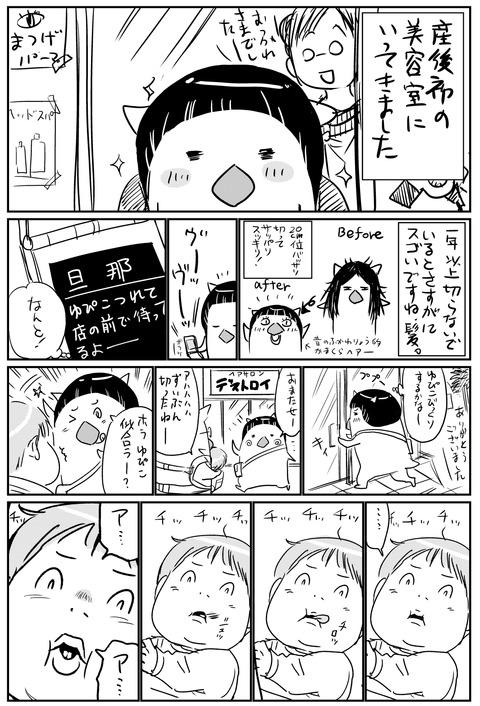 ヘアチェンジ_001