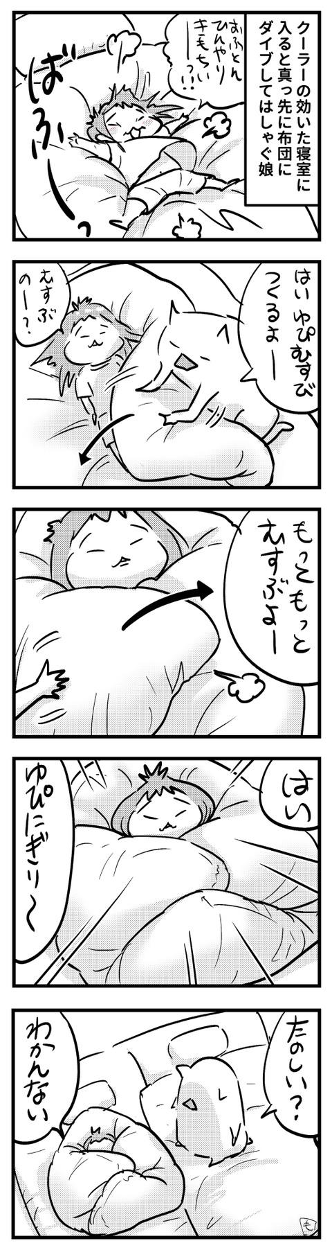 onigiris