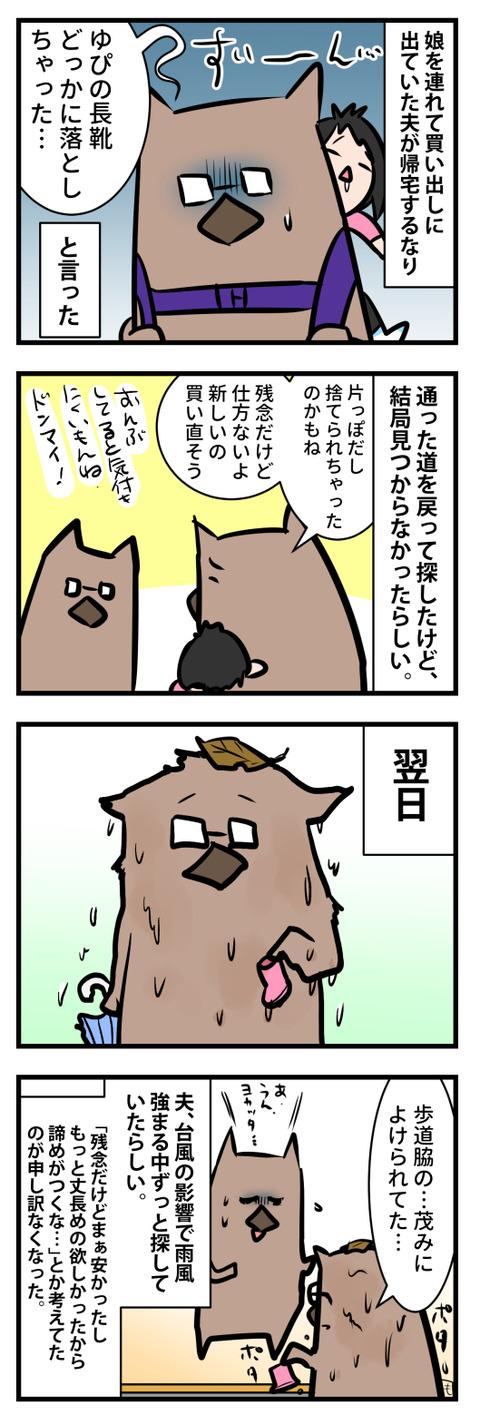 taifus