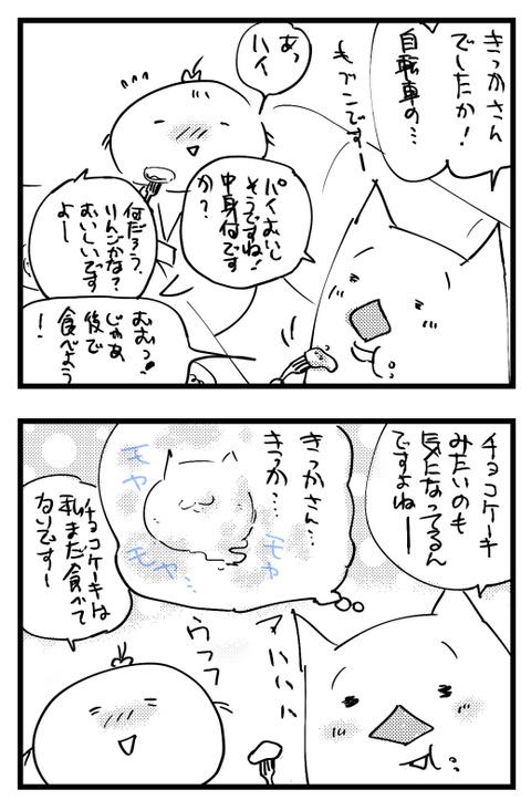 bonen②2