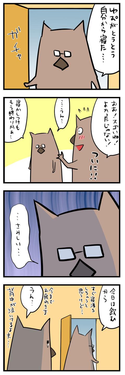 nekashi