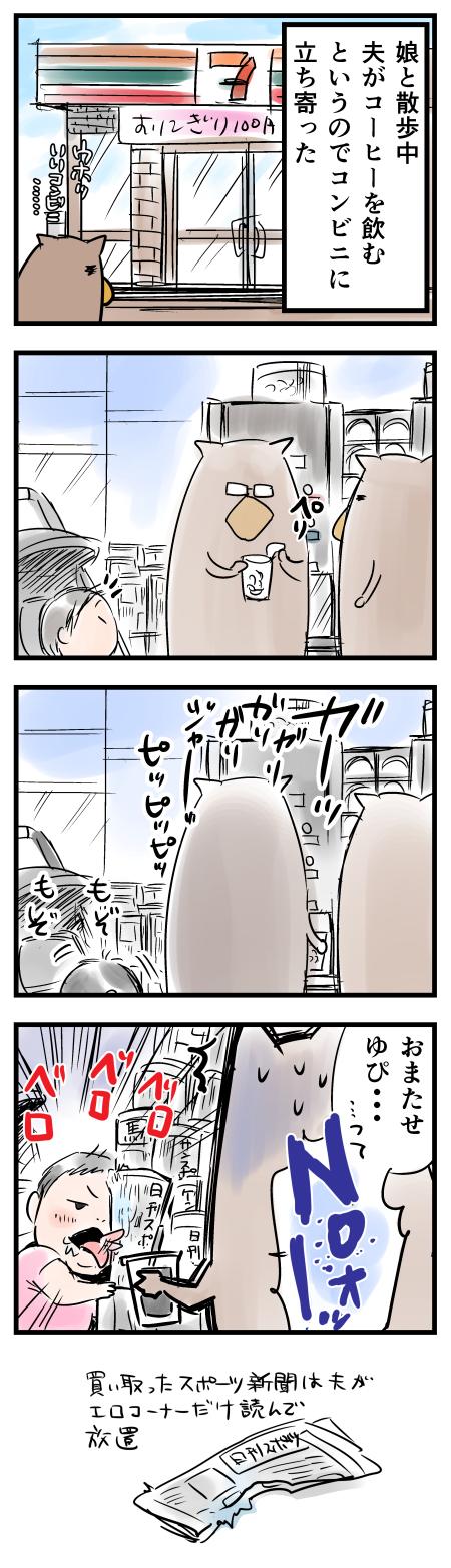 コンビニ3