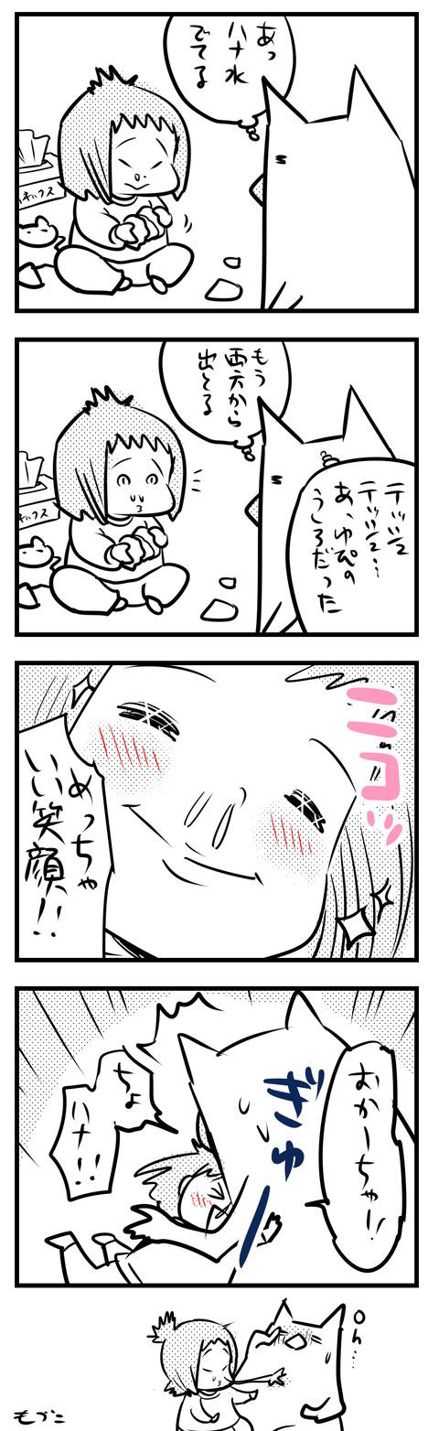 hanamizu