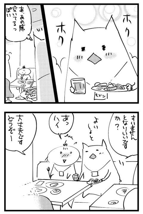 bonen②1