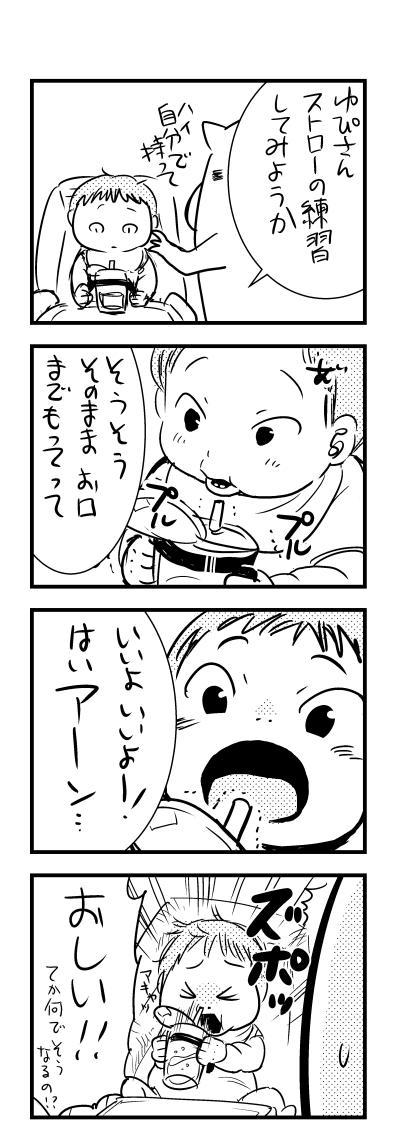 ストロー1