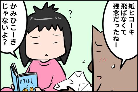 kamihiko-ki2