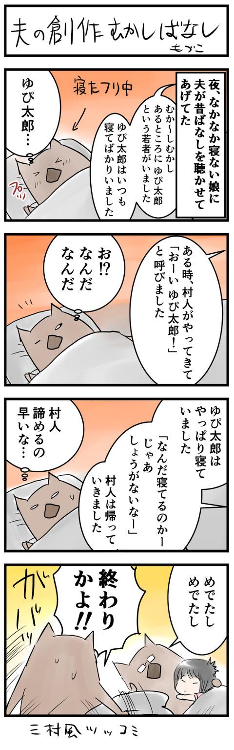 ohanashi小