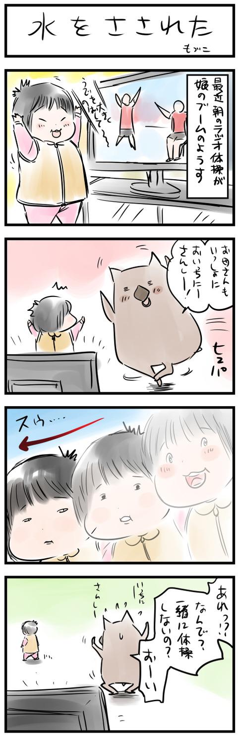 mizusashi