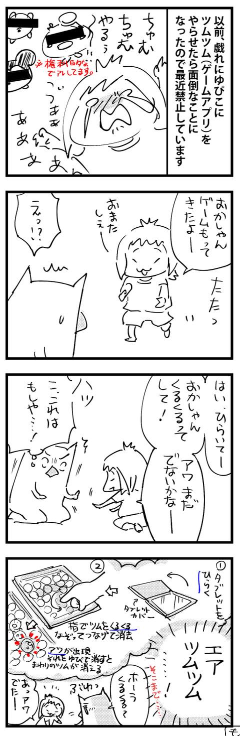 tumutumus