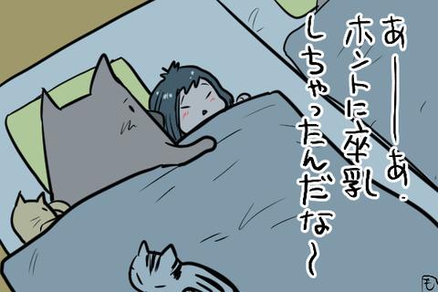 yonaki