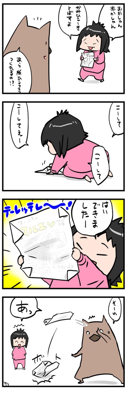 kamihiko-kis