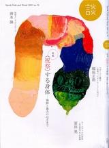 談no79.表紙.jpg