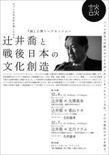 公開トークショウ「辻井」表