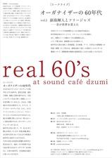 real 60's-5-1jpg