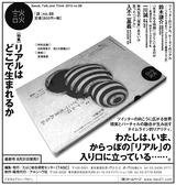 『談』no.88 表紙.jpg