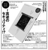 『談』no.84書店用チラシ.jpg