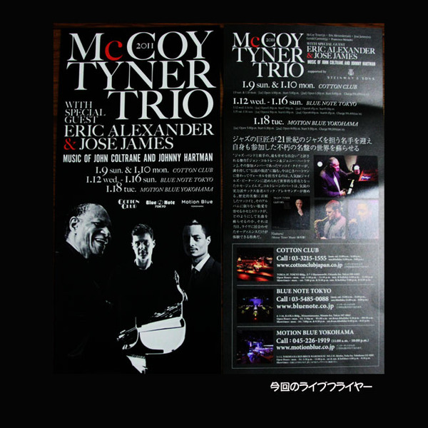 McCOY TYNER TRIO with special guest ERIC ALEXANDER & JOSE JAMES