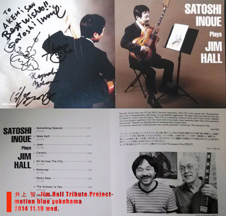 井上 智 -Jim Hall Tribute Project-