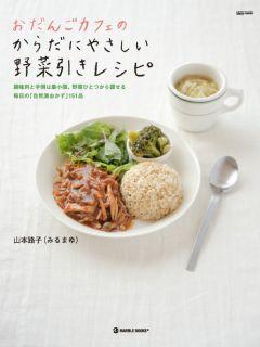 おだんごカフェ@体に優しいナチュラルレシピ-yasaibiki_cover