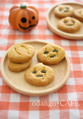 みるまゆオフィシャルブログ「おだんごカフェ@体に優しいナチュラルレシピ」Powered by Ameba-かぼちゃのハロウィンクッキー