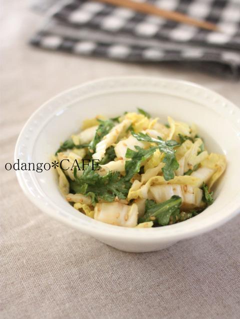 白菜と春菊のごまサラダ1_600