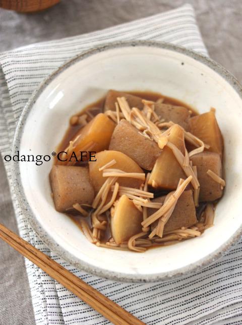 大根とこんにゃくの豆みそ煮2_600