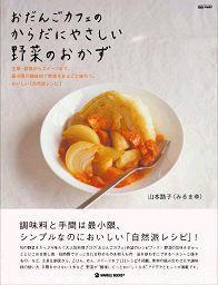 野菜のおかずcover