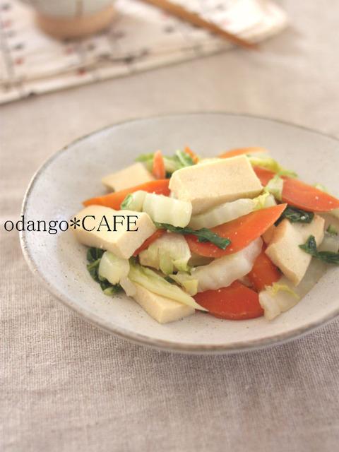 白菜・にんじん・高野豆腐の塩麹炒め1_600