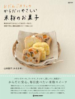 おだんごカフェ@体に優しいナチュラルレシピ-米粉のお菓子_cover