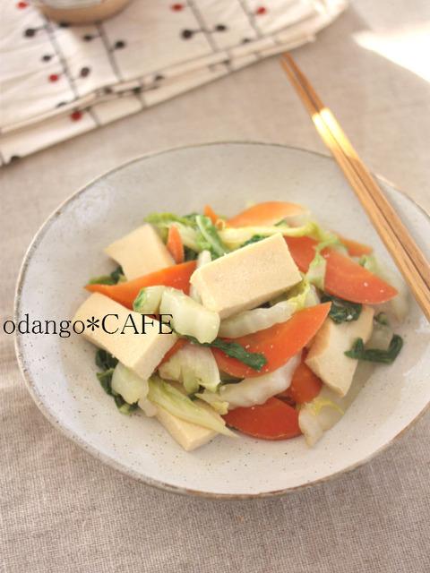 白菜・にんじん・高野豆腐の塩麹炒め2_600