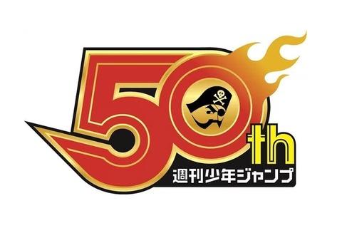 jump-50th