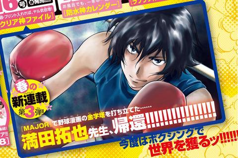 mitsuda-boxing