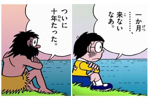 doraemon-nobita-mujinto
