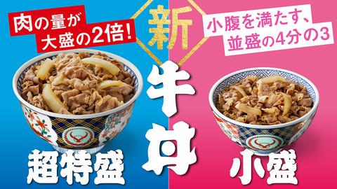 yoshinoya-tokumori