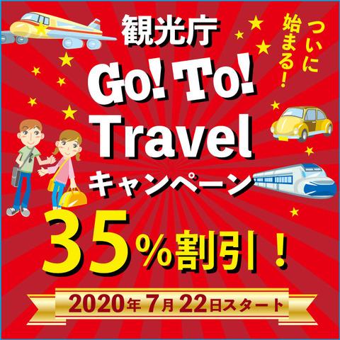 gototravel2020-01
