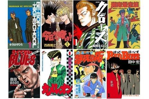 yanky-manga2