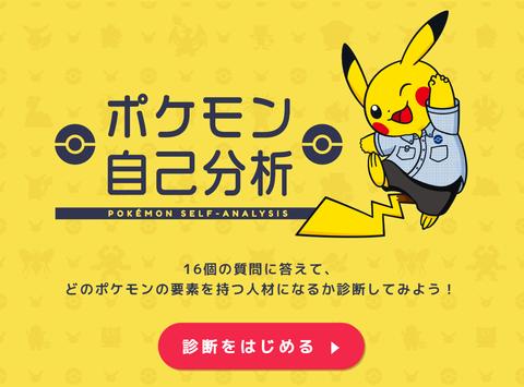 pokemon-shindan