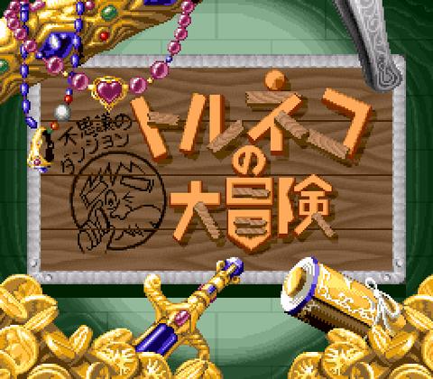 fushidan-title