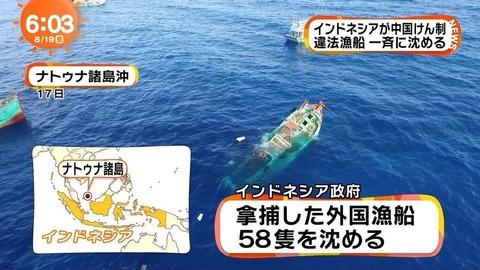 日本政府「あっ、違法漁船だ!警告しないと!」 インドネシア「…」