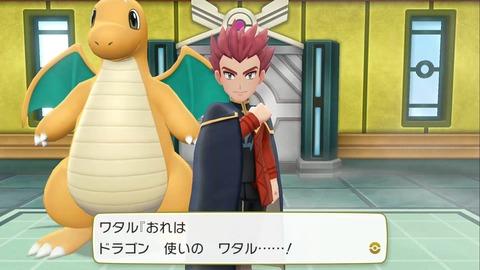 wataru-dragon