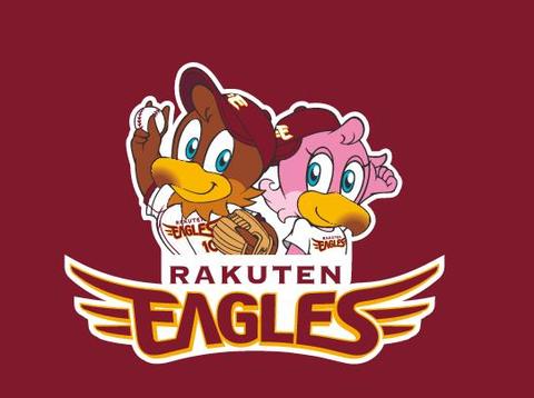 rakuten_logo