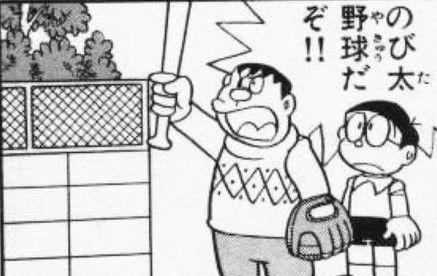 nobita-base