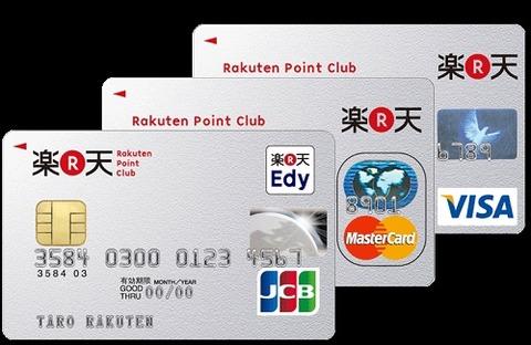 楽天カード画像